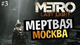 Metro: Last Light | Ep.3 | Мертвая Москва(Купить игру - games/action/metro-last-light/ Понравилось видео? Нажми - http://bit.ly/VAkWxL Посмотри нашу группу Вконтакте - http://vk.co..., 2013-05-16T05:00:11.000Z)