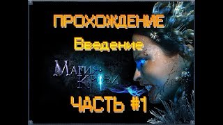 Dawn of Magic 2. Прохождение Часть #1 - Введение