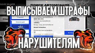 ВЫПИСЫВАЕМ ШТРАФЫ НАРУШИТЕЛЯМ БУДНИ В ГИБДД BLACK RUSSIA RP CRMP MOBILE
