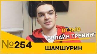 Отзыв о тренинге Владимира Шамшурина. Пикап. Пикап мастер.