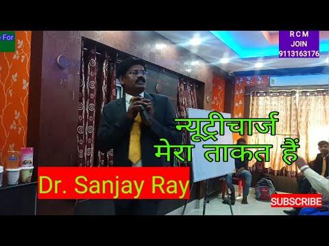 RCM NUTRICHARGE TRENIG BY Dr. Sanjay Ray  рдиреНрдпреВрдЯреНрд░реАрдЪрд╛рд░реНрдЬ рдореЗрд░рд╛ рддрд╛рдХрдд рд╣реИрдВ ред,Knowledge For R C M