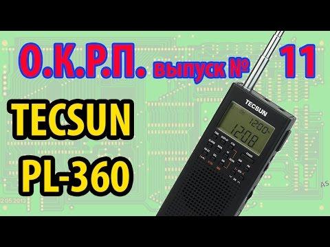 Радиоволны и частоты