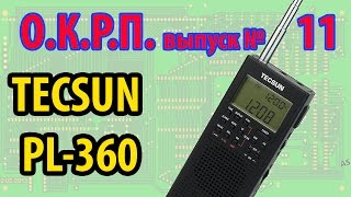 TECSUN PL-360 Обзор радиоприемника