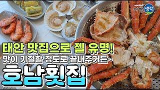 [태안맛집] 산지직송으로 싱싱한 해산물을 푸짐하고 저렴하게, 태안 만리포에서 가장 유명한 '호남횟집'