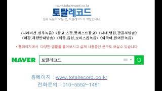 토탈레코드-쌈지매장,안내멘트,매장방송,매장홍보멘트,판촉…