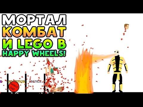 МОРТАЛ КОМБАТ И LEGO В HAPPY WHEELS! - Happy Wheels