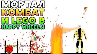 МОРТАЛ КОМБАТ И LEGO В HAPPY WHEELS! - Happy Wheels