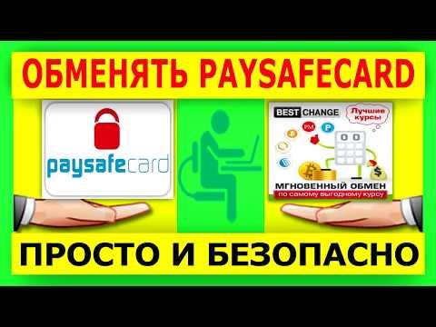 Обмен Paysafecard на Bitcoin, Paypal, Webmoney, киви, яндекс деньги