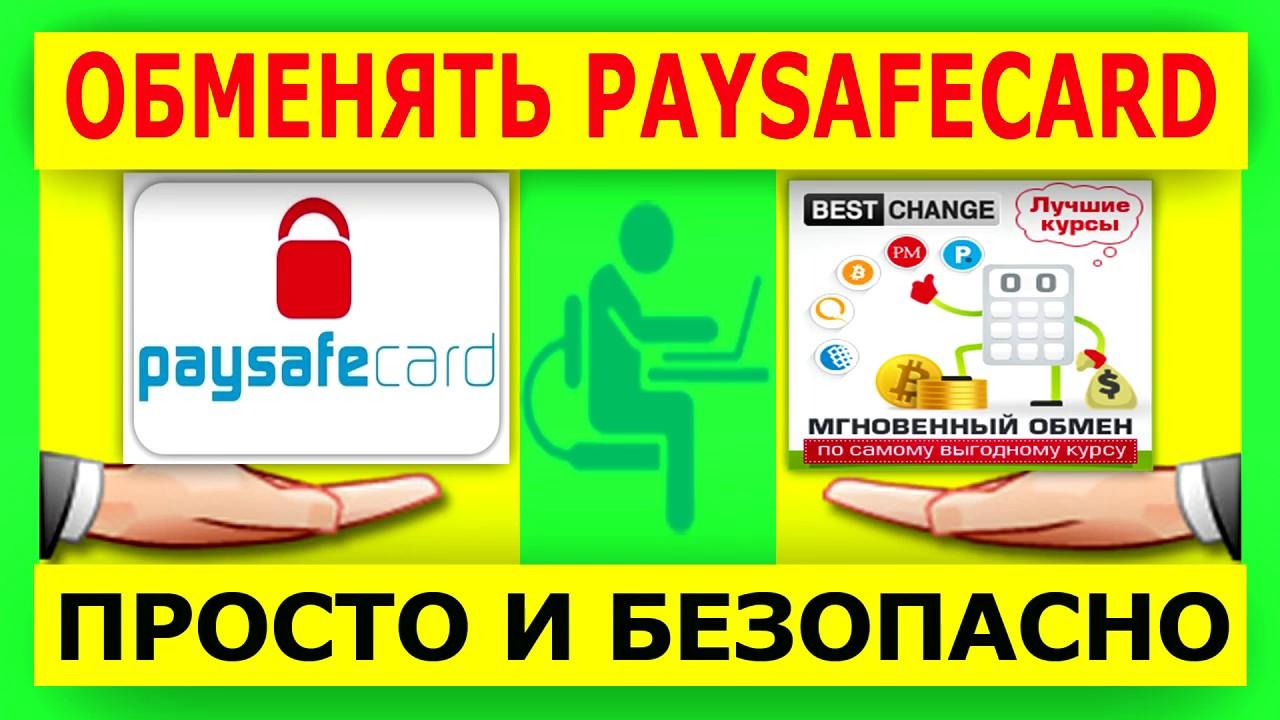 Webmoney Paysafecard