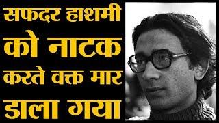 Safdar Hashmi की जब हत्या हुई, वो सिर्फ 34 साल के थे | JANAM | SAHMAT | Jana Natya Manch | Machine