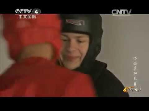 "CCTV4 ""Experience real Kungfu"" season 2 : Baji Quan"