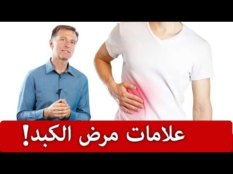 علامات تدل على مرض الكبد العديد من الرجال يعانون من تلف الكبد دون معرفة ذلك