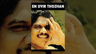 En Uyir Thozhan Full Movie | Bharathiraja Hits | Classic Cult Movies | Tamil Cult Movies
