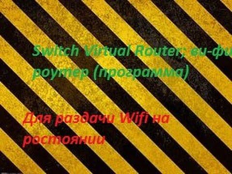 Switch Virtual Router; ви-фи роутер (программа)