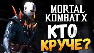 Mortal Kombat X -  Брейн vs Рейн. БИТВА 2016