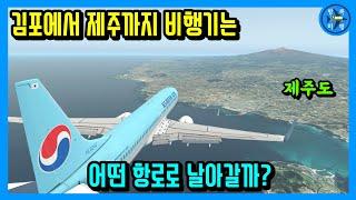김포에서 제주까지 비행기는 어떤 항로로 날아갈까?