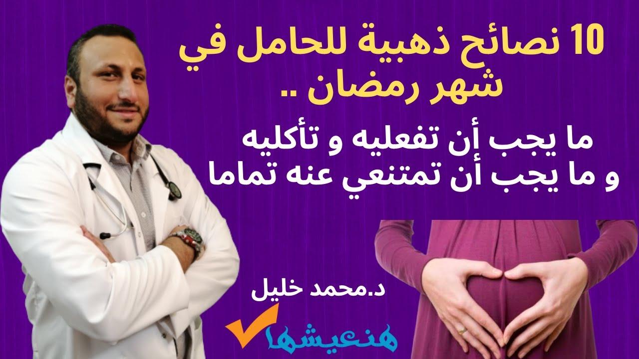 10 نصائح ذهبية للحامل في شهر رمضان ما يجب أن تفعليه و تتناوليه و ما يجب أن تمتنعي عنه تماما Youtube