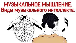 видео Психология музыкальной деятельности