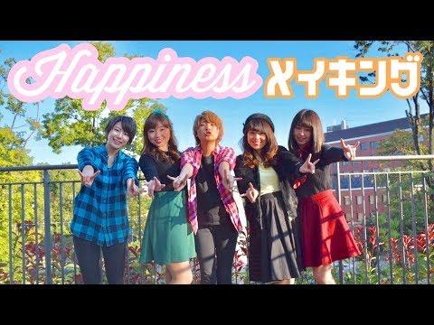 【メイキング】嵐 Happiness【PVパロディ】