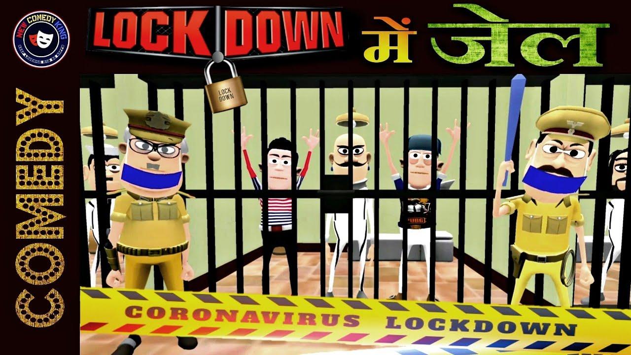 Lockdown Main Jail🔒|| लॉकडाउन में जेल || Samokhan Monu Comedy || New Comedy King. #NewComedyKing