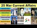 25 March 2019 PIB News, The Hindu, Indian Express - Current Affairs in Hindi, Nano Magazine, VeeR