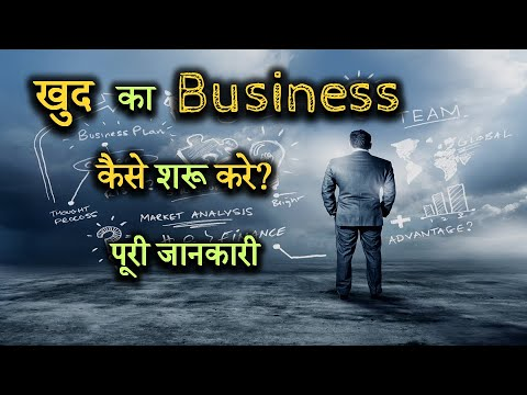 How to Start Your Own Business with Full Information? – [Hindi] – Quick Support