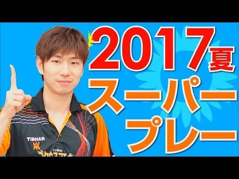 【卓球】ぐっちぃのスーパープレイ集2017夏【Table Tennis】