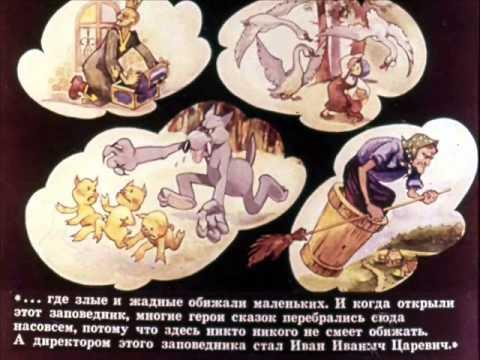 Заповедник сказок. К. Булычев. Фантастический рассказ