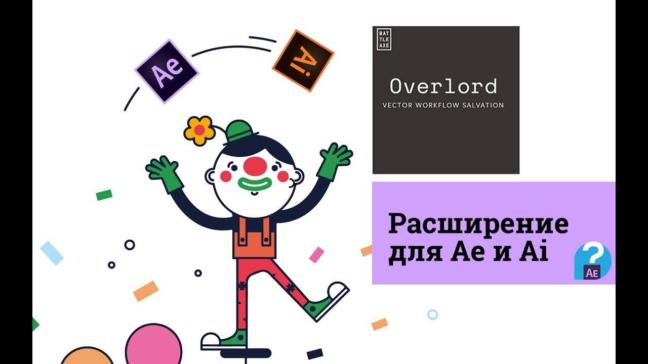 Overlord новый способ экспорта шейпов из illustrator на лету в After Effects