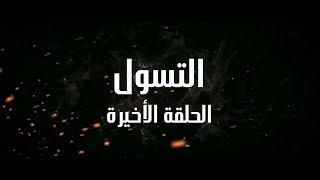 Ahwal Anas Dernier Episode - (أحوال الناس الحلقة الأخيرة (التسول