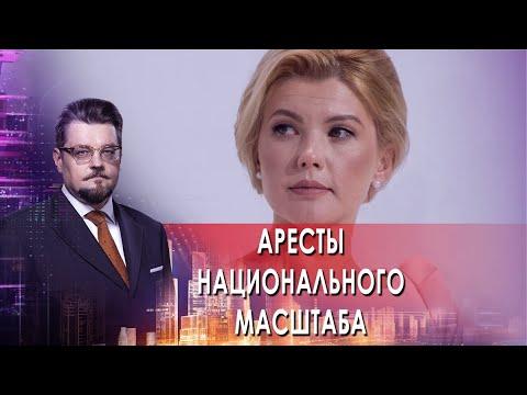 Аресты национального масштаба. Конец «хозяина Москвы»? Европа на дне. Опасные пельмени