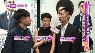 【娛樂新聞】馬浚偉邀顧美華合演舞台劇《生前約死後》