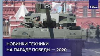 Новинки техники на параде Победы — 2020