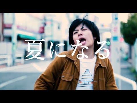 ハイエナカー『夏になる』Music Video
