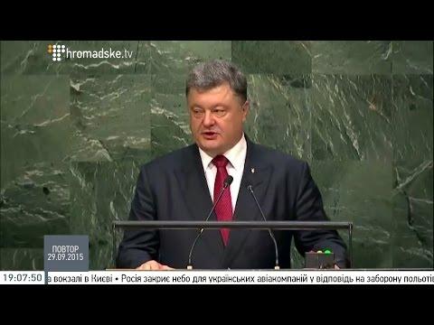 Виступ Президента Петра Порошенка на дебатах генасамблеї ООН