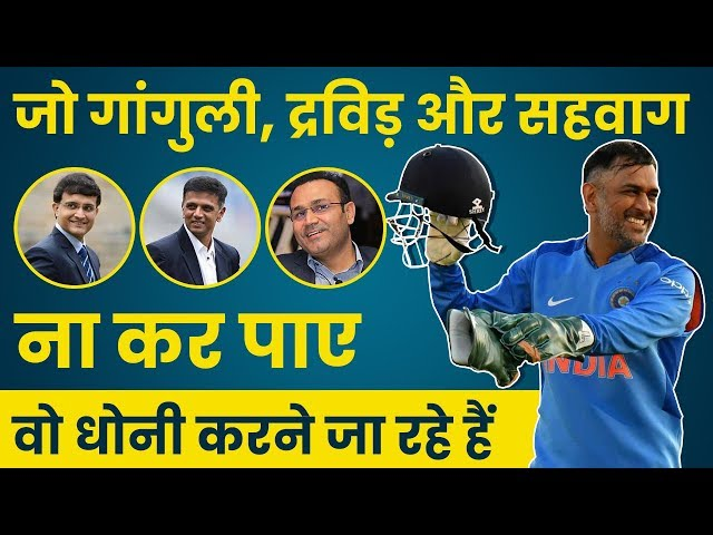 MS Dhoni करने वाले हैं वो काम जो Saurav Ganguly, Rahul Dravid और Virendra Sehwag भी नहीं कर पाए