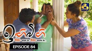 IGI BIGI Episode 84 || ඉඟිබිඟි || 21st March 2021 Thumbnail