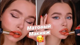 Красивый макияж НА КАЖДЫЙ ДЕНЬ Яна Русая