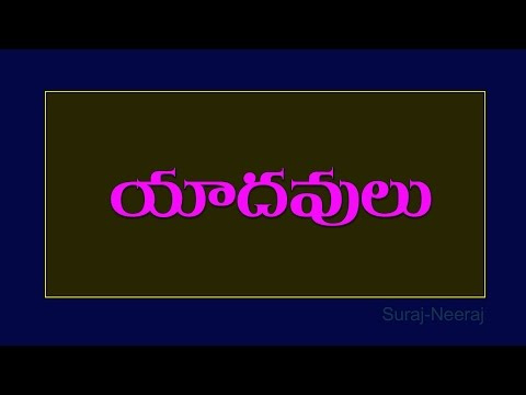 Indian History ''History of Yadava Kingdom''  ( Telugu General Knowledge Video )