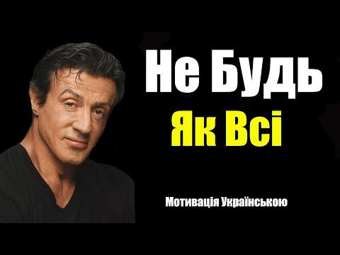 Слова які змінять твоє життя Мотивація Українською Як жити краще мотивація