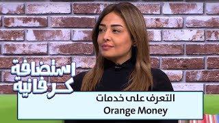 التعرف على خدمات Orange Money