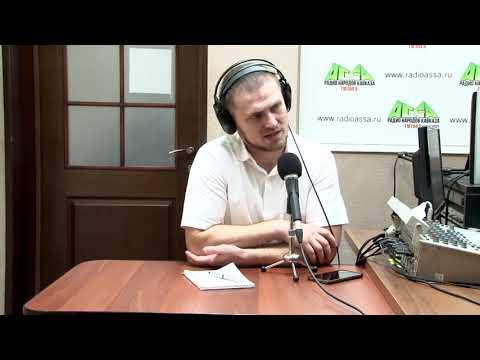 """Арсен Магомедов. Радио """"Асса"""". Наследство"""