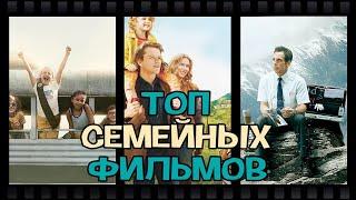 топ лучших семейных фильмов которые стоит посмотреть