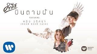 พงษ์สิทธิ์ คำภีร์ - บินตามฝัน feat. หมิว Boom Boom Cash 【Official MV】