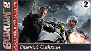 Викинг 2. 2 серия. Боевик, детектив, сериал.