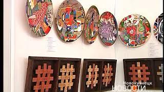 В Новокузнецке открылась выставка «Сибирь-12»