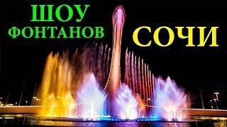 🎵Поющий фонтан в Олимпийском парке Сочи.