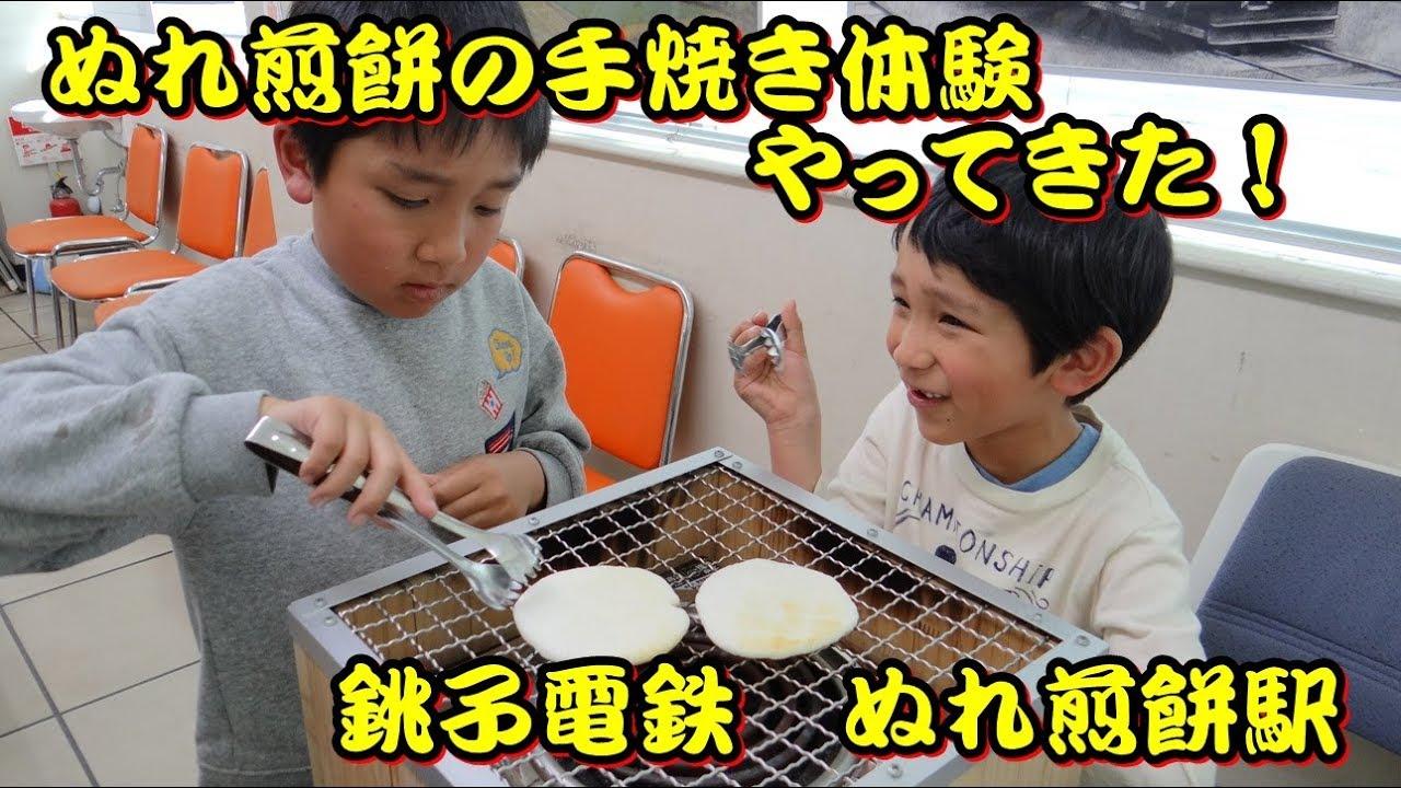 ぬれ煎餅の手焼き体験やってきた!銚子電鉄 ぬれ煎餅駅