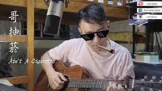哥抽菸 Ain't A Cigarette - 黃明志Namewee Cover