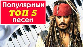 TOP 5 Popular song piano - ТОП 5 Популярных песен на фортепиано